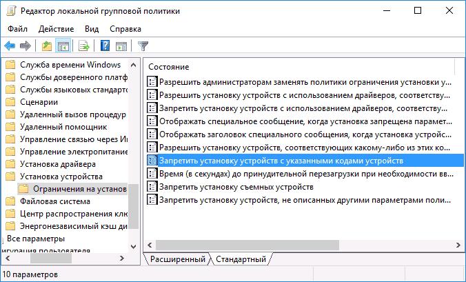 Как обновить драйвера на windows 10.