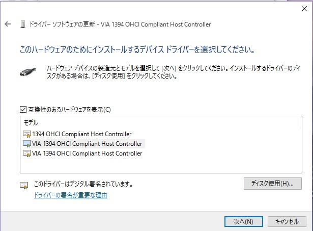 Windows7 での 1394 デバイスのモードの変更方法