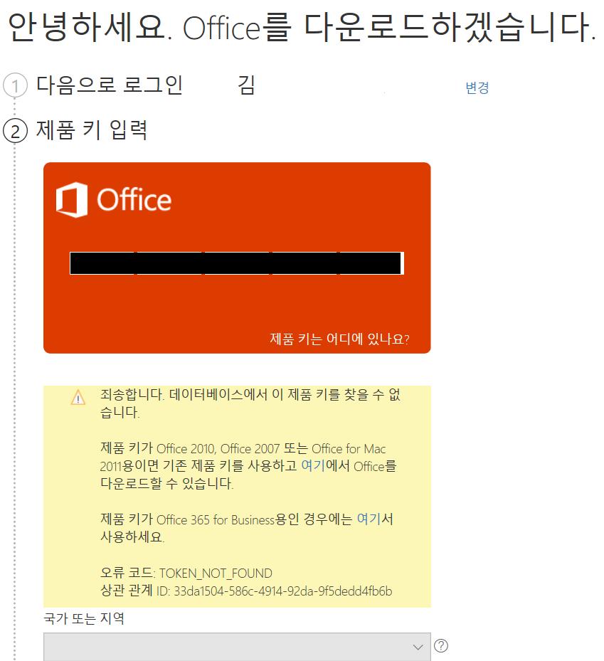 Token not found office 365