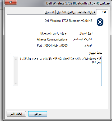 DELL WIRELESS 1702 BLUETOOTH V3.0 HS TREIBER WINDOWS XP