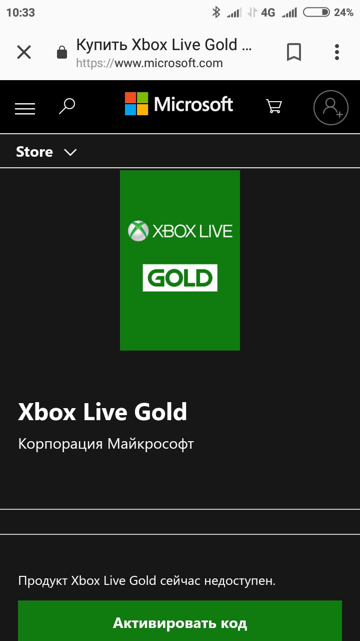 Подписка Xbox Live Gold [Translation-Xbox Live Gold subscription] [IMG]