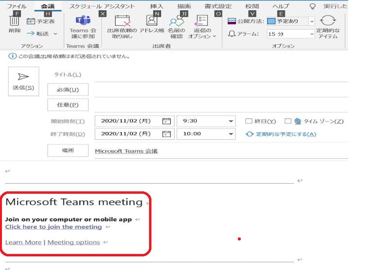 メール 招待 teams 会議 Microsoft TeamsのアカウントがないユーザをWEB会議に招待する方法