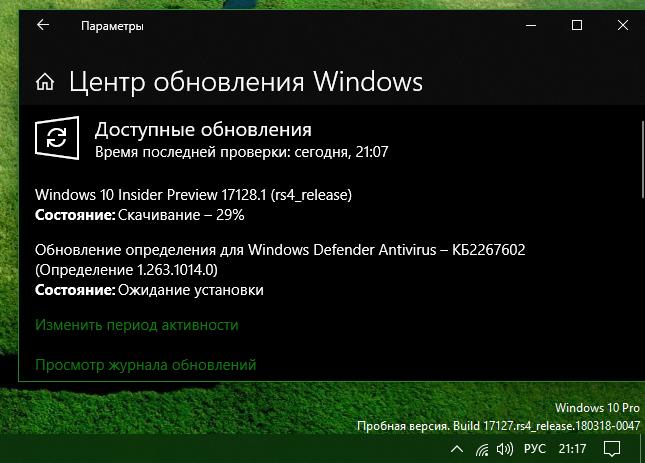 обновление определения для windows defender antivirus