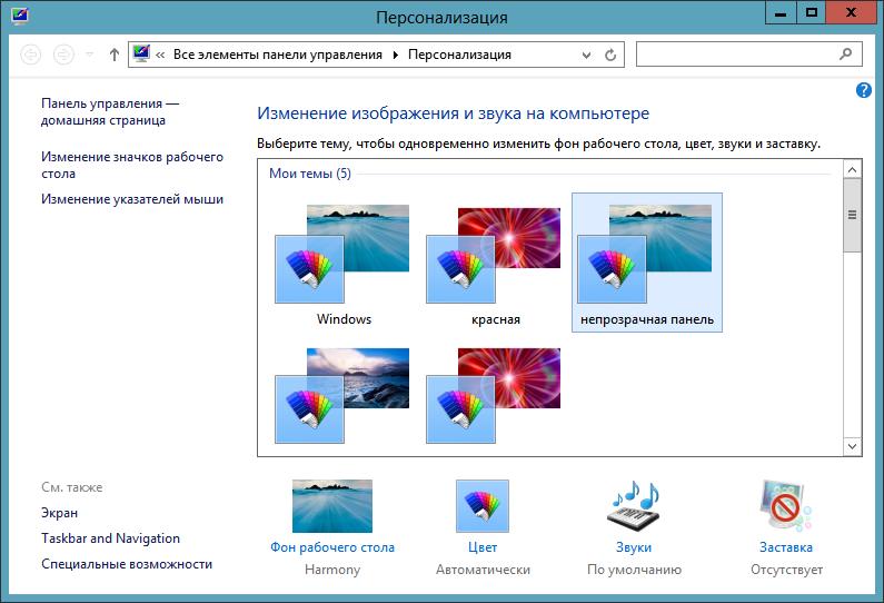 Как сделать прозрачную панель задач в Windows 7 и Windows XP 76