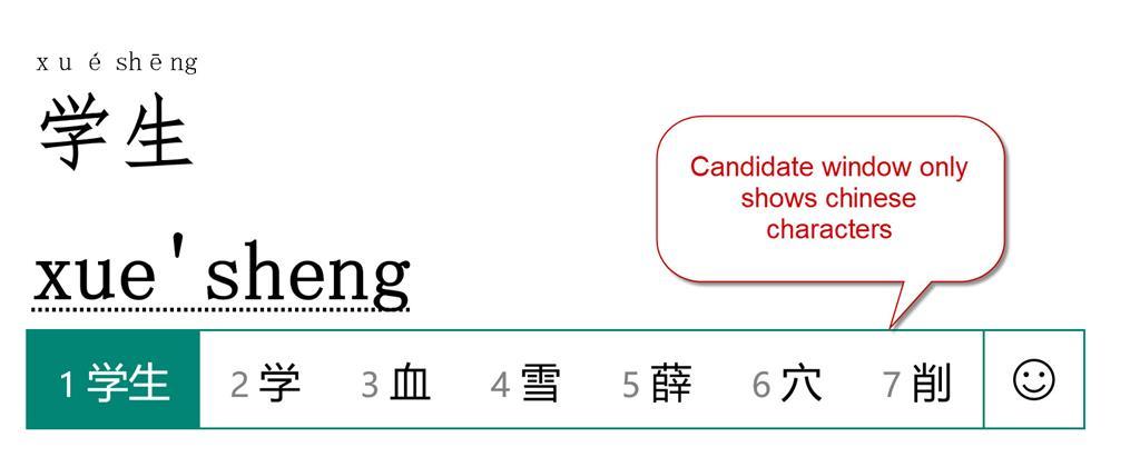 Chinese Pinyin Typing Candidate Window Microsoft Community