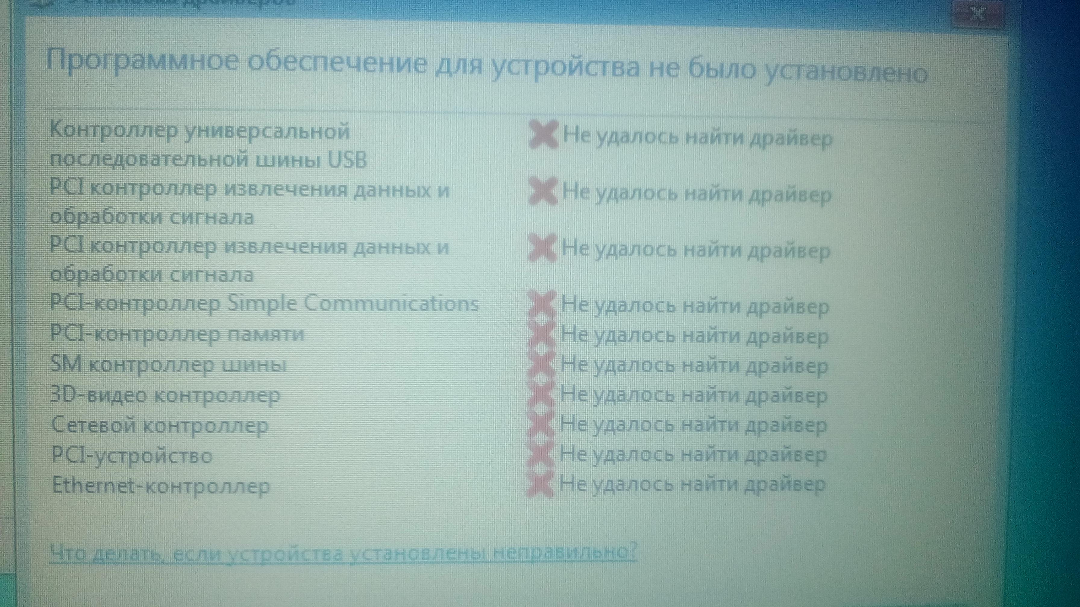 Скачать драйвер pci ven_8086&dev_1c3a.
