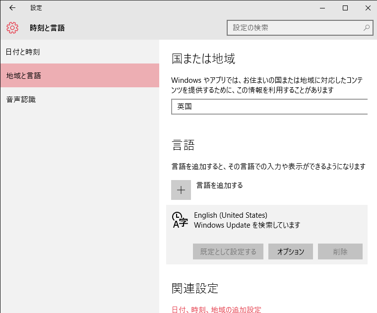 Windows 10 Display Language is stuck in Japanese - Microsoft Community