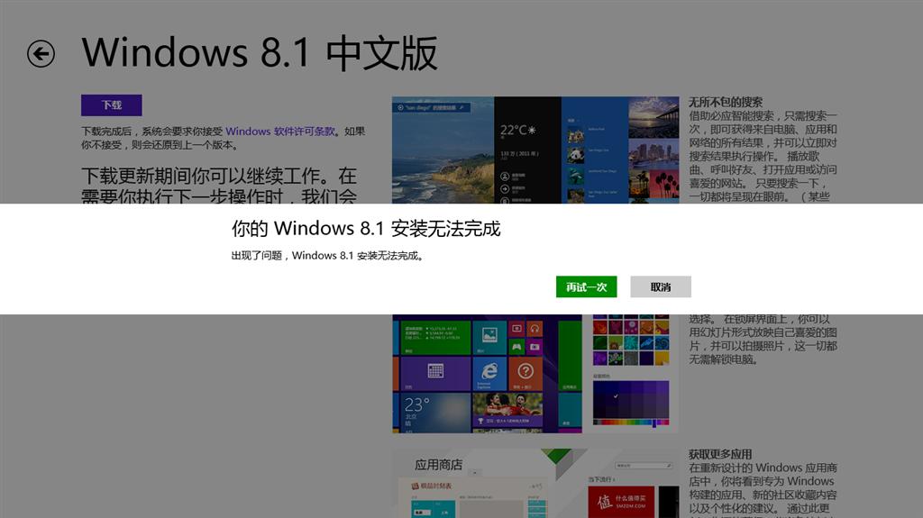 win8升级win8.1_Win8升级到Win8.1老提示:出现了问题,Win8.1安装无法完成 ...