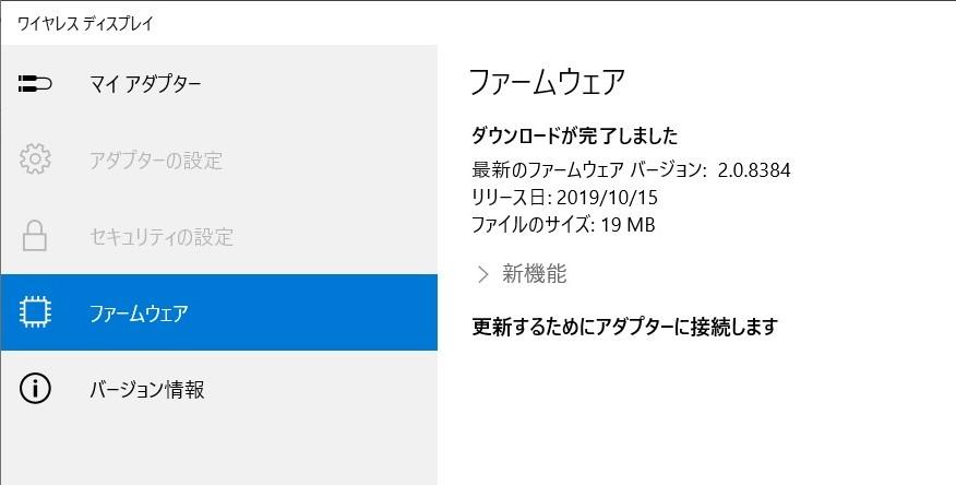 windows10 ファームウェア 更新に失敗