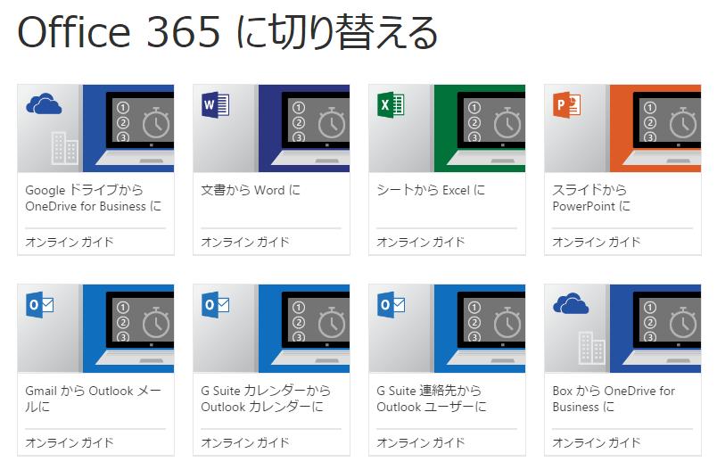 google スライドから powerpoint に切り替える 操作ガイド