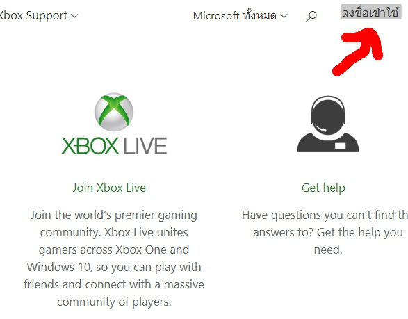 การตั้งprivacy xbox[Privacy settings xbox] [​IMG]