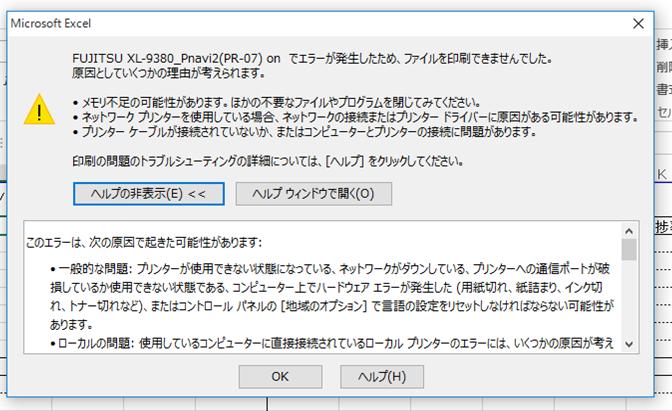 windows10 印刷 できない