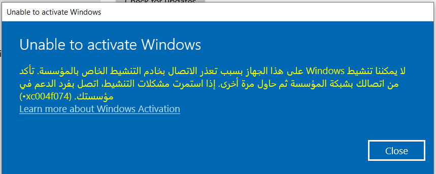مشكلة تفعيل ويندوز 10 وخطأ 0xc004f074 Microsoft Community