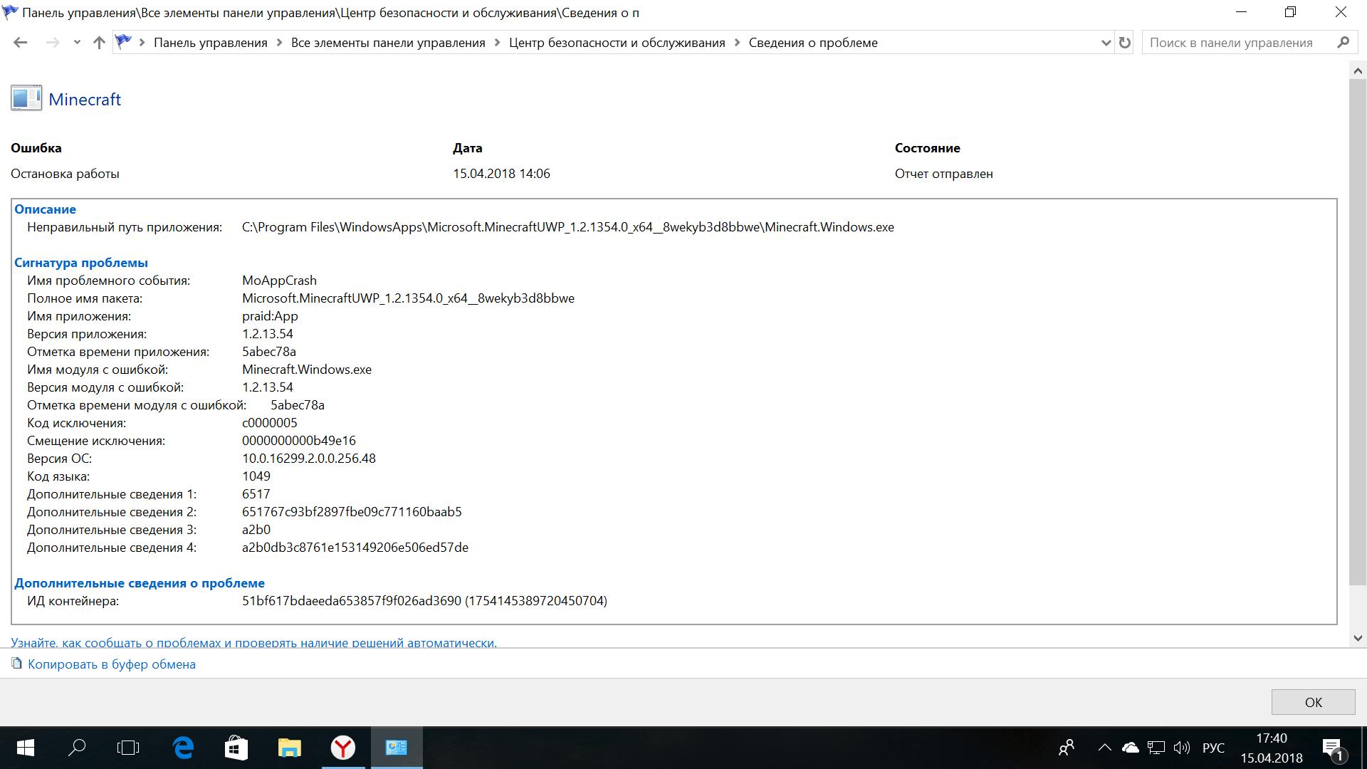 Minecraft Windows 10 Edition crashes out - Microsoft Community