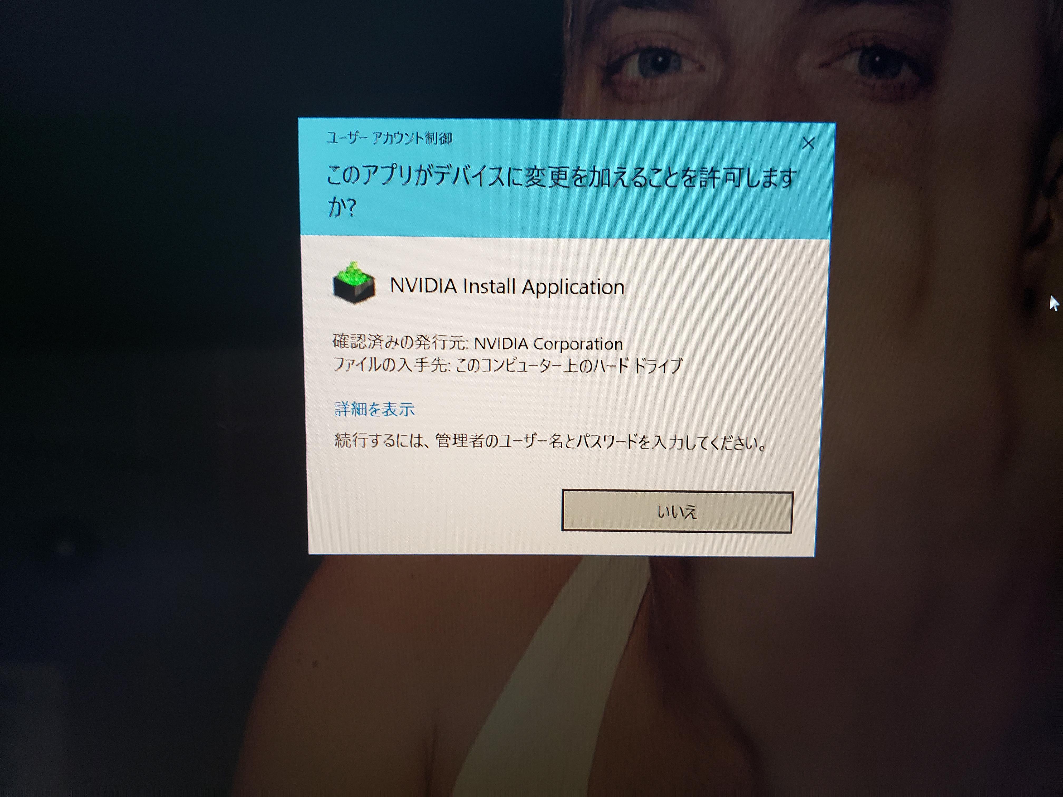 この アプリ が デバイス に 変更 を 加える こと を 許可 し ます か