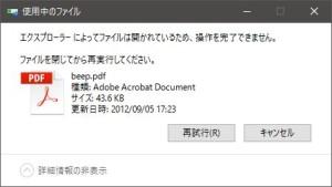 エクスプローラーによってファイルが開かれているため 操作を完了できません pdf