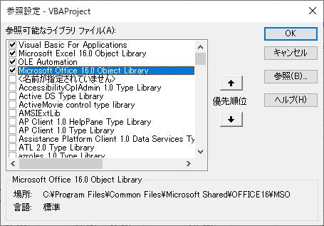 プロジェクト または ライブラリ が 見つかり ませ ん vba 【VB6】「コンパイルエラー:プロジェクトまたはライブラリが見つかり...