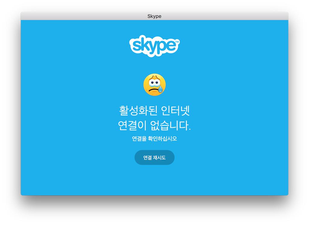 Skype -