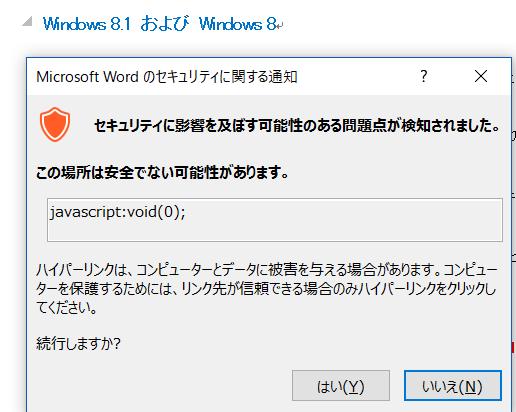ファイルをダウンロードする際に保存の確認メッ …