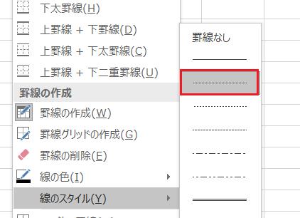 罫線 表示 されない エクセル