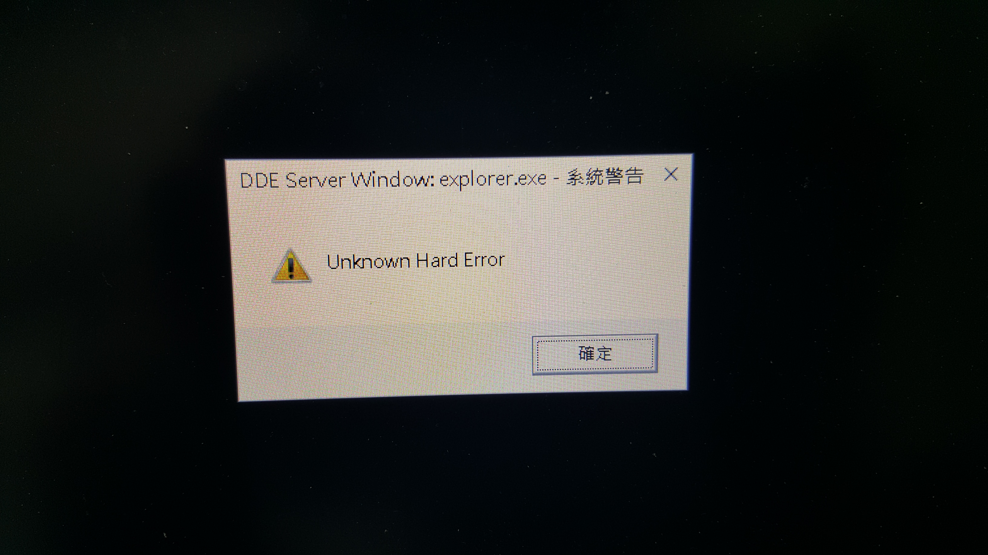 win 10 explorer.exe unknown hard error