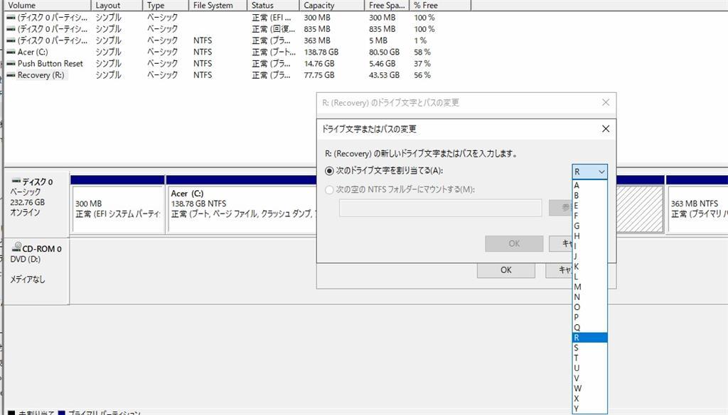 Windows10 64bit 1709適用後の不具合・ESPドライブに Z ...