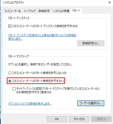 Windows10 へのRemote Desktop 接続について - マイクロソフト