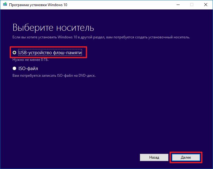 Монтаж образа Windows 10 в системе