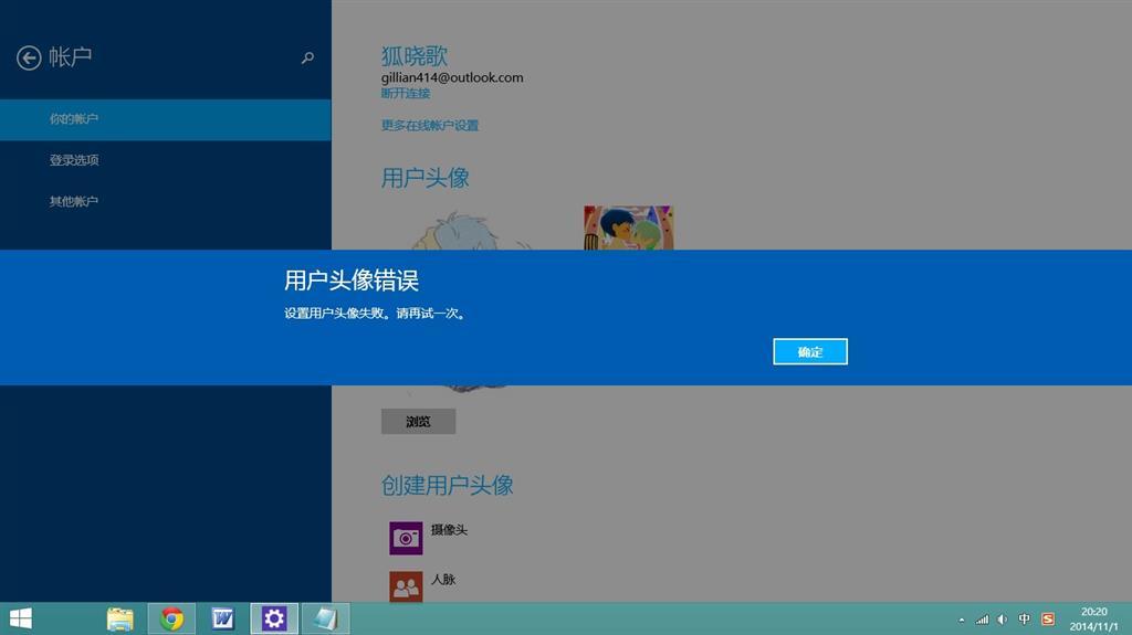 win8.1 改头像 出错_更新到win8.1后无法创建pin码以及更改账户头像 - Microsoft Community