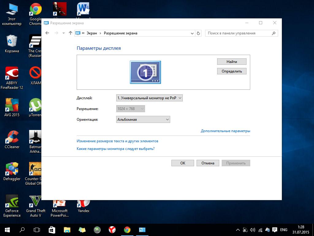 скачать универсальный монитор pnp драйвер windows 7