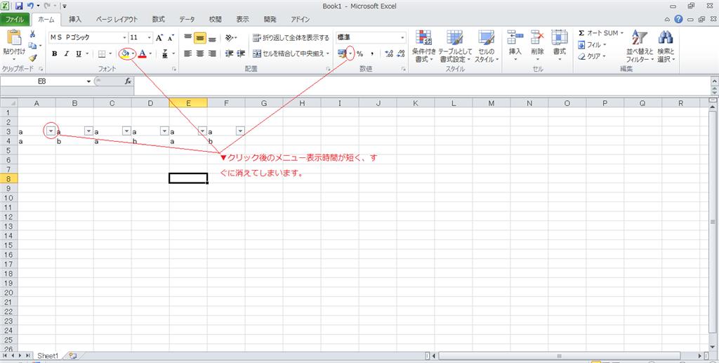 Excel 2010 ▽選択後のメニューが...