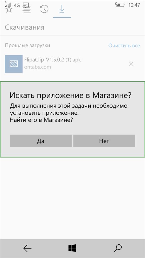 Скачать приложение майкрософт
