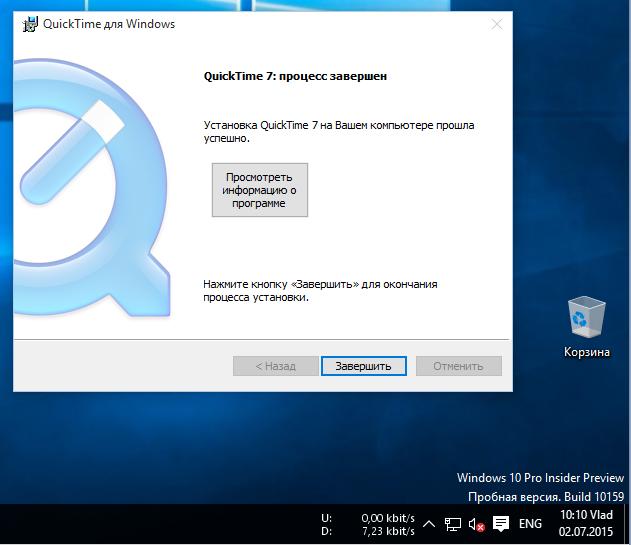 Когда ожидается выход QuickTime для Windows 10? - Microsoft