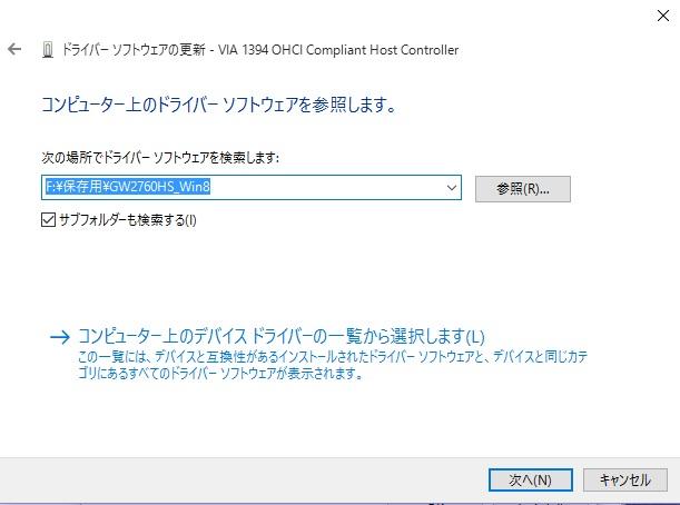 トピック: Windows8、IEEEドライバ問題の解決策 |  …
