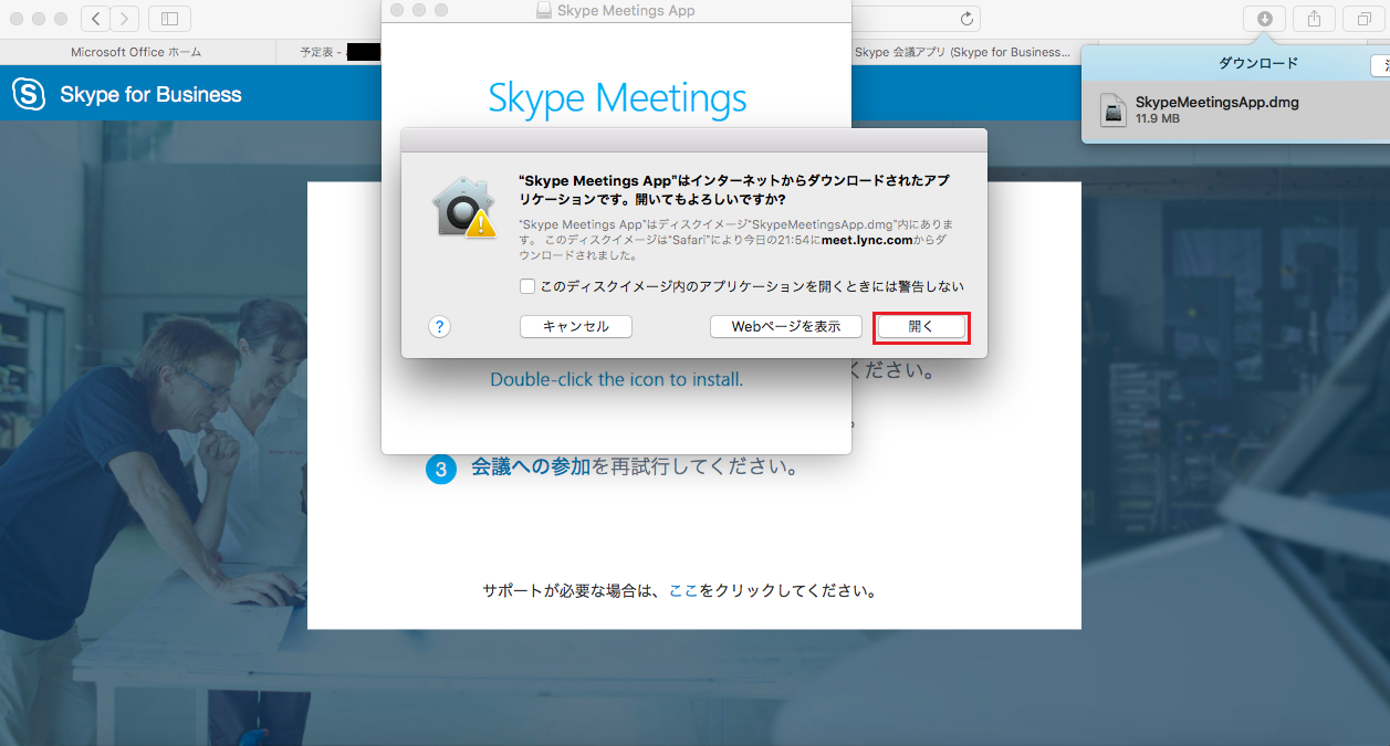 Skype for Business - products.office.com