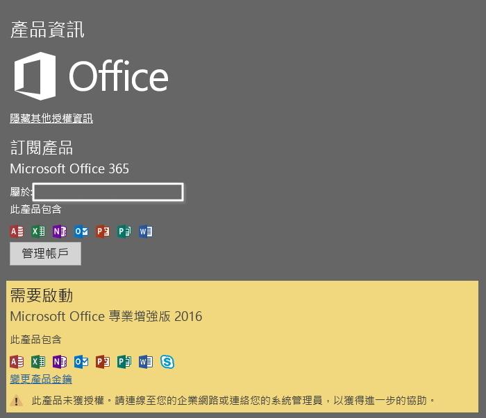 office 2010 啟動 失敗 破解