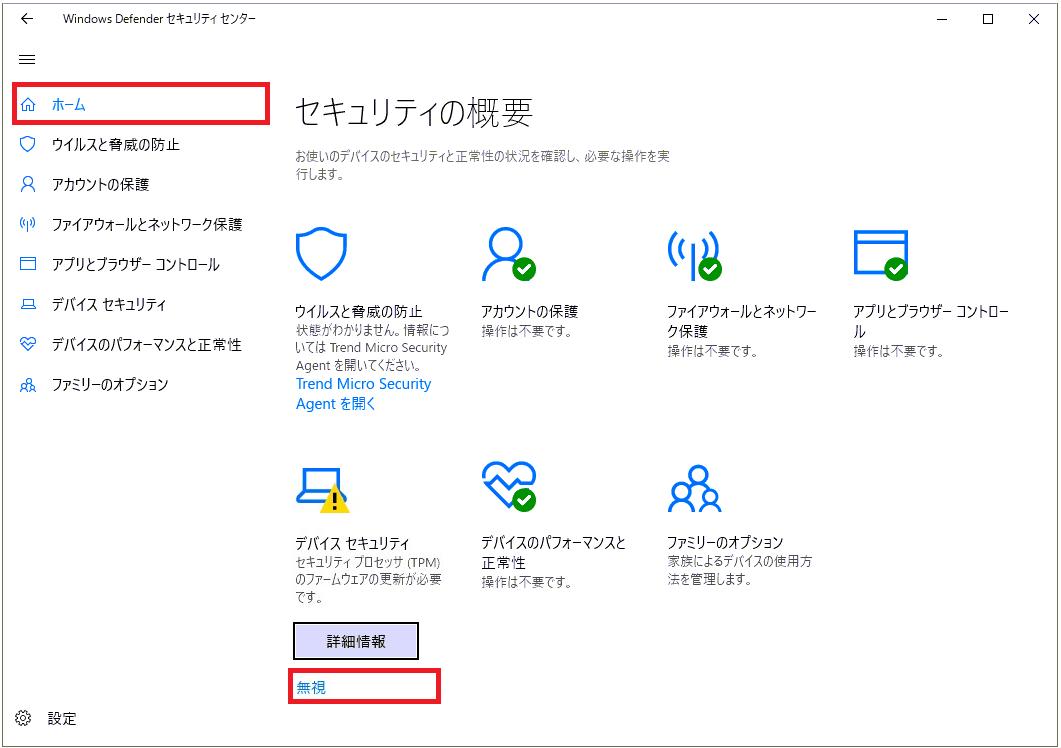 セキュリティ プロセッサ ファームウェア 更新