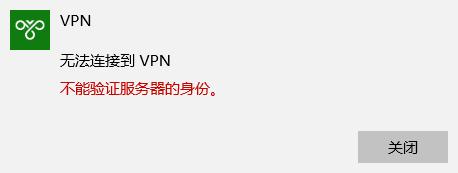 windows 10 vpn failed to verify server identity