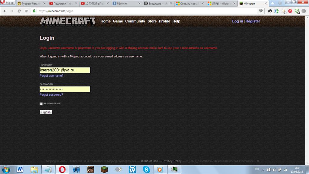 как узнать свой пароль от игры майнкрафт #5