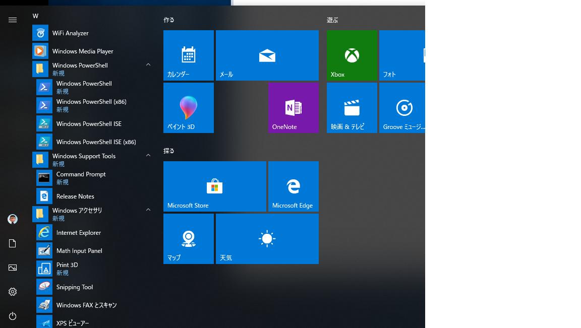 Windows10 スタート メニュー 表示 されない