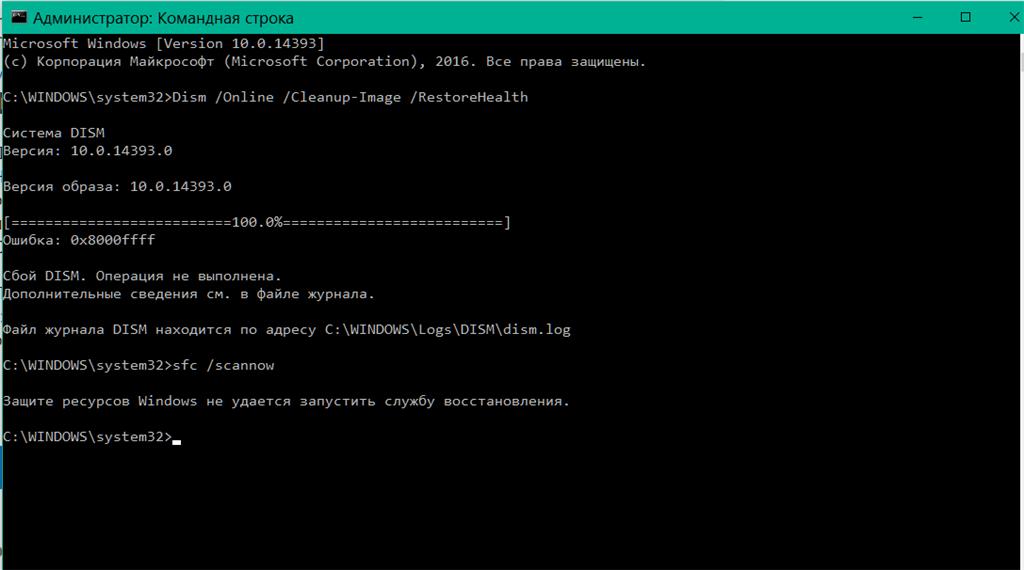 Обновление для Windows 10 Version 1607 для систем на базе