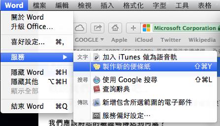 office 2011 for mac 繁體 中文 破解