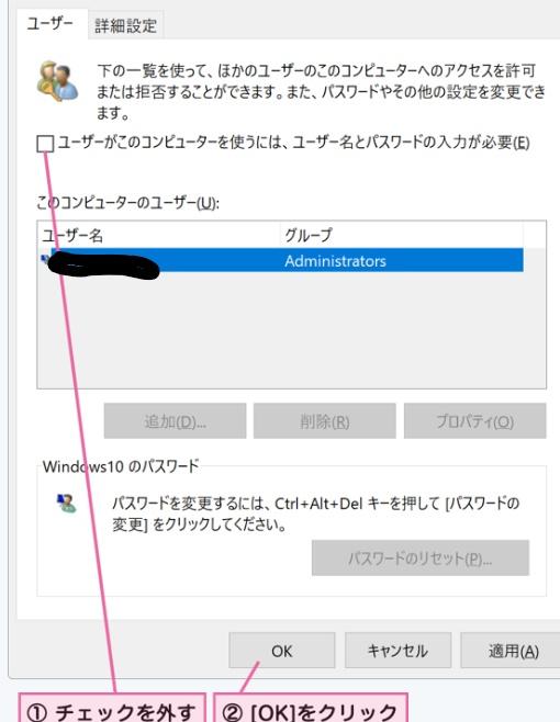 ユーザー 名 変更 windows10
