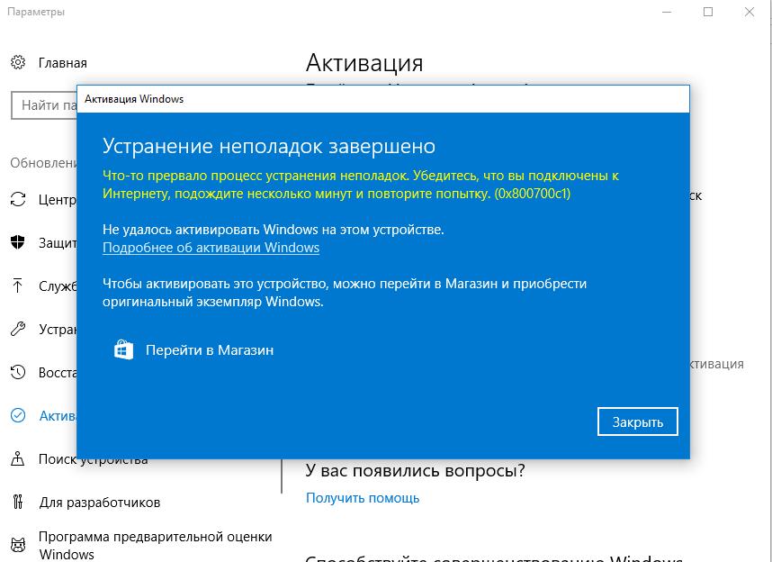 windows 10 1709 активация по телефону