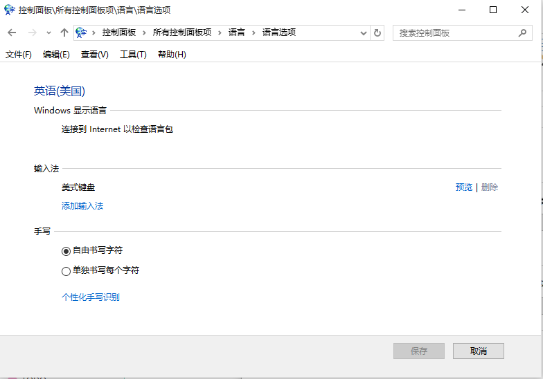 Can't change the display language from Chinese to English in