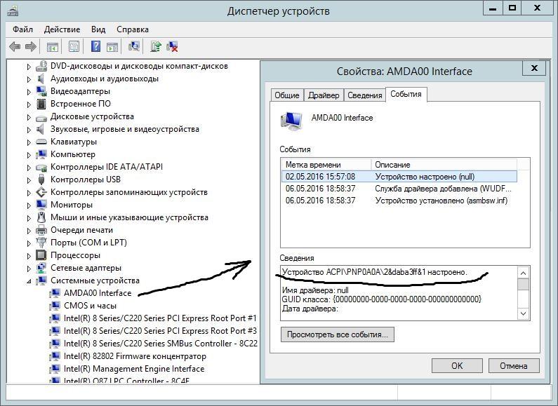 sm контроллер шины драйвер 19.0.24.5 для windows 7 x64