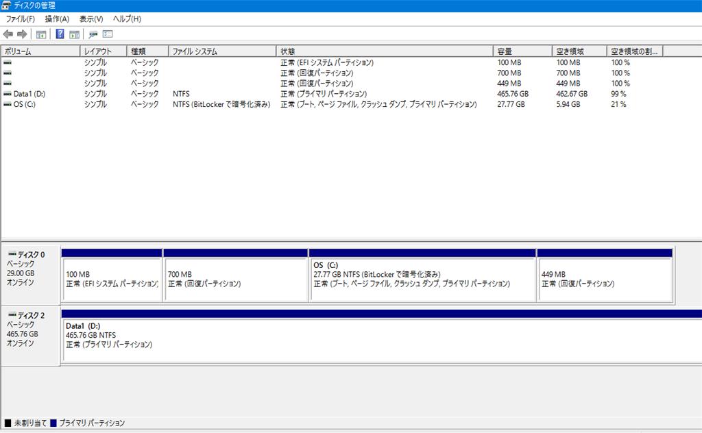 windows10 アップデート 容量 不足
