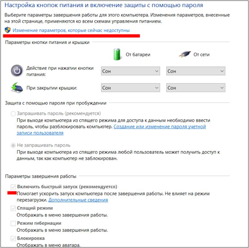 Как сделать экрана на компьютере windows 10 92