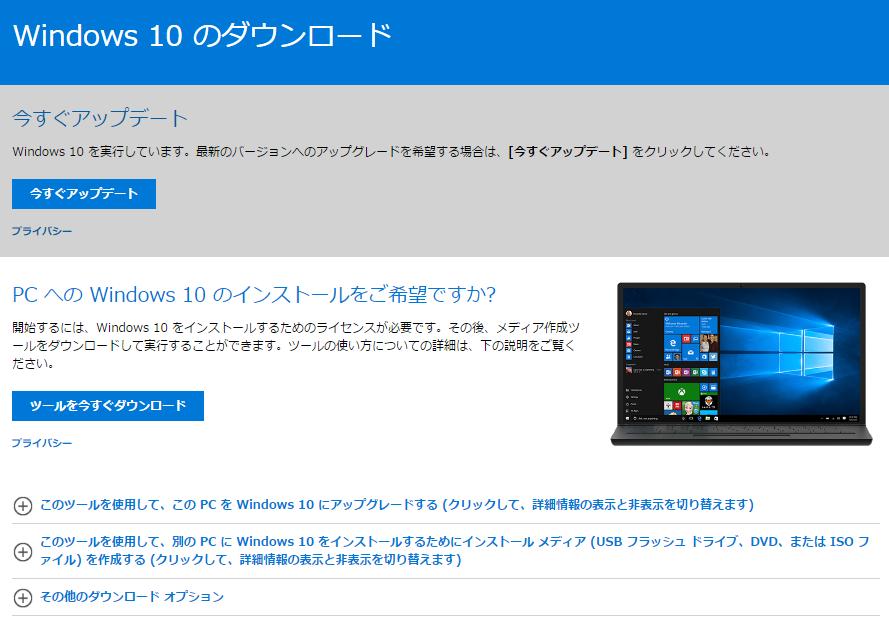 windows10 ダウンロード 値段