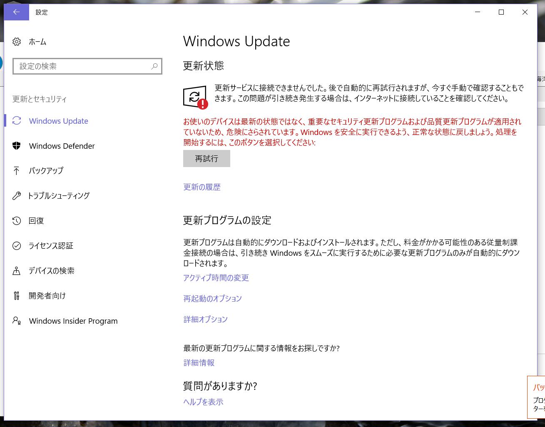 windows10の初期化後、「更新サービスに接続できませんでした ...